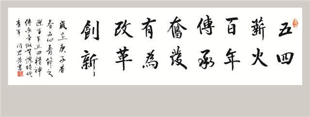 4-3-兴县农商行 闫君芳书